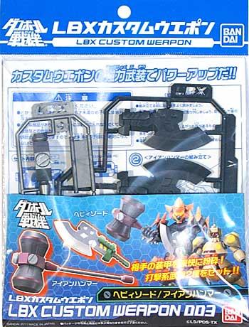 ヘビィソード / アイアンハンマープラモデル(バンダイLBX カスタムウエポン (ダンボール戦機)No.003)商品画像