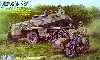 ハーフトラック 250/10 (BMW R/75 サイドカー・ドイツ兵6体付)