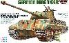 ドイツ重戦車 キングタイガー (ポルシェ砲塔) (ウェザリングマスター付き)