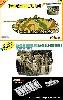ドイツ 4号駆逐戦車 A-0型 w/装甲教導師団 装甲擲弾兵