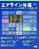 エアライン年鑑 2011-2012