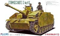 フジミ1/76 スペシャルワールドアーマーシリーズ3号突撃戦車G型 (シュビムワーゲン付)