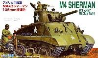 フジミ1/76 スペシャルワールドアーマーシリーズM4A3 シャーマン 105mm榴弾砲