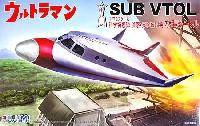 フジミ特撮シリーズウルトラマン 科学特捜隊 偵察・支援戦闘機 小型ビートル