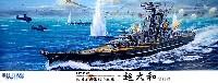 旧日本海軍幻の戦艦 超大和型戦艦