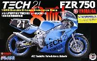 フジミ1/12 オートバイ シリーズヤマハ FZR750 TECH21 レーシングチーム 1985年 鈴鹿8耐仕様