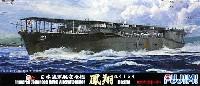 フジミ1/700 特シリーズ日本海軍 航空母艦 鳳翔 1939年 (昭和14年)