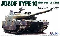 フジミ1/72 ミリタリーシリーズ陸上自衛隊 10式戦車