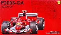 フジミ1/20 GPシリーズフェラーリ F2003-GA 日本グランプリ