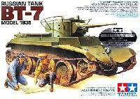 タミヤスケール限定品ソビエト戦車 BT-7 1935年型 (ウェザリングマスターBセット付き)
