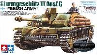 タミヤスケール限定品ドイツ 3号突撃砲 G型 フィンランド軍 (ウェザリングマスターBセット付き)