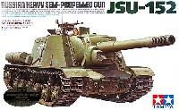 タミヤスケール限定品ソビエト 重自走砲 JSU-152 (ウェザリングマスターBセット付き)