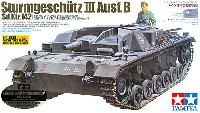 タミヤスケール限定品ドイツ 3号突撃砲B型 (ウェザリングマスターBセット付き)
