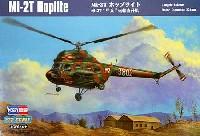 ホビーボス1/72 ヘリコプター シリーズMi-2T ホップライト