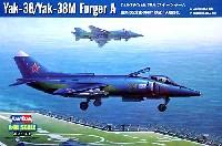 ホビーボス1/48 エアクラフト プラモデルYak-38/Yak-38M フォージャー A