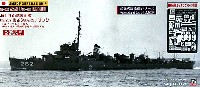 ピットロード1/700 スカイウェーブ J シリーズ海上自衛隊護衛艦 DE-262 あさひ / DE-263 はつひ (2隻入り) (エッチングパーツ付属)