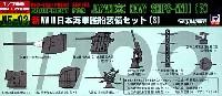 ピットロードスカイウェーブ NE シリーズ新WW2 日本海軍艦船装備セット (3)