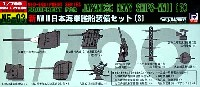 新WW2 日本海軍艦船装備セット (3)