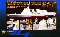 海上自衛隊 イージス護衛艦 DDG-177 あたご用 ディテールアップパーツ (ピットロード社用)