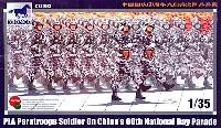 中国 空挺部隊兵士 行進シーン  (国慶節60周年記念パレード)