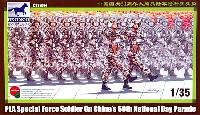 ブロンコモデル1/35 AFVモデル中国 特殊部隊兵士 行進シーン (国慶節60周年記念パレード)