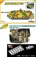 サイバーホビー1/35 AFVシリーズ (Super Value Pack)ドイツ 4号駆逐戦車 A-0型 w/装甲教導師団 装甲擲弾兵