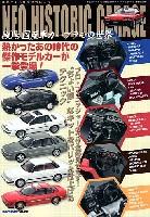 モデルアート臨時増刊ネオヒストリック ガレージ - 80's 国産車カープラモの世界