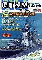 モデルアート艦船模型スペシャル艦船模型スペシャル No.40 重巡洋艦 妙高型 妙高足柄」那智」羽黒」