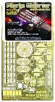 ピルグリム オブザーバー 宇宙ステーション用 ディテールアップエッチングパーツ
