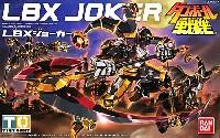 バンダイダンボール戦機LBX ジョーカー