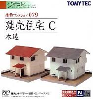 建売住宅 C (木造)