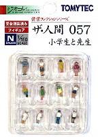 トミーテック情景コレクション ザ・人間シリーズ小学生と先生 (057)