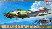タミヤ1/48 飛行機 スケール限定品百式司令部偵察機 3型 (メタリックエディション)