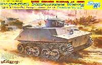 サイバーホビー1/35 AFV シリーズ ('39~'45 シリーズ)日本海軍 水陸両用戦車 特二式内火艇 カミ (陸戦型)