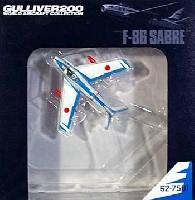 ワールド・エアクラフト・コレクション1/200スケール ダイキャストモデルシリーズF-86F-40 セイバー 浜松基地 第1航空団 戦技研究班 ブルーインパルス (62-7501)