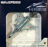 ワールド・エアクラフト・コレクション1/200スケール ダイキャストモデルシリーズF-4EJ改 ファントム 2 新田原基地 第5航空団 第301飛行隊 (87-8408)
