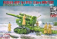 ピットロード1/35 グランドアーマーシリーズロシア陸軍 B-4 M1931 203mm榴弾砲 (エッチングパーツ付)