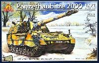 Panzerhaubitze 2000 (PzH2000 自走榴弾砲)