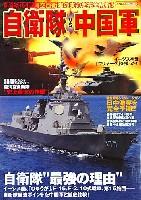 イカロス出版イカロスムック自衛隊 VS 中国軍