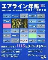 イカロス出版イカロスムックエアライン年鑑 2011-2012