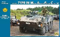 モノクローム1/35 AFV陸上自衛隊 96式装輪装甲車 B型 (12.7mm 重機関銃 M2搭載)