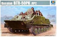 トランペッター1/35 AFVシリーズソビエト軍 BTR-50PK 水陸両用兵員輸送車