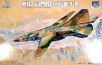 トランペッター1/32 エアクラフトシリーズMiG-23MLD フロッガー K型