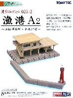 漁港 A2 -漁協事務所・水揚げ場-