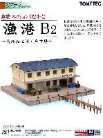 漁港 B2 -食品加工所・魚市場-