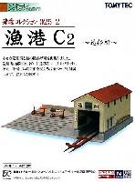 漁港 C2 -造船所-
