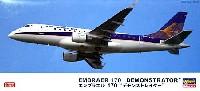 ハセガワ1/144 航空機シリーズエンブラエル 170 デモンストレーター