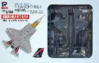 ピットロード1/144 塗装済み組み立てモデル (SNP-×)ロッキードマーチン F-35A ライトニング 2 プロトタイプ AF-01