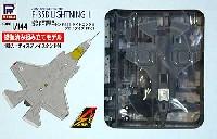 ピットロード1/144 塗装済み組み立てモデル (SNP-×)ロッキードマーチン F-35B ライトニング 2 プロトタイプ BF-01