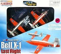 ベル X-1 ソニック・ブレイカー ラストフライト (2機セット/通常+スケルトン)